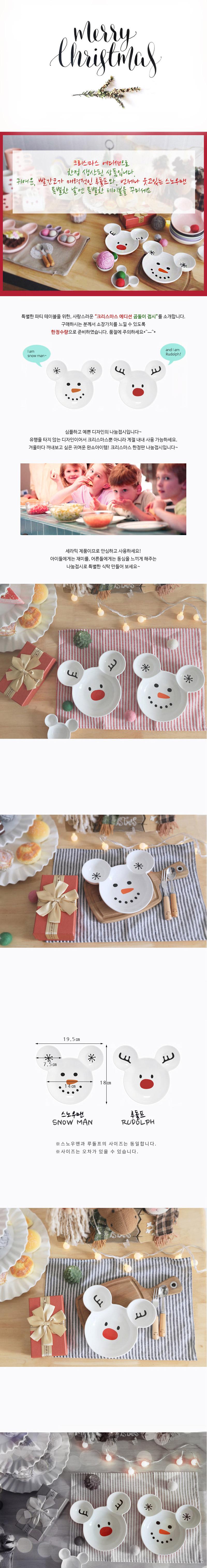 곰돌이 접시 크리스마스 에디션12,900원-더홈스, , , 바보사랑곰돌이 접시 크리스마스 에디션12,900원-더홈스, , , 바보사랑
