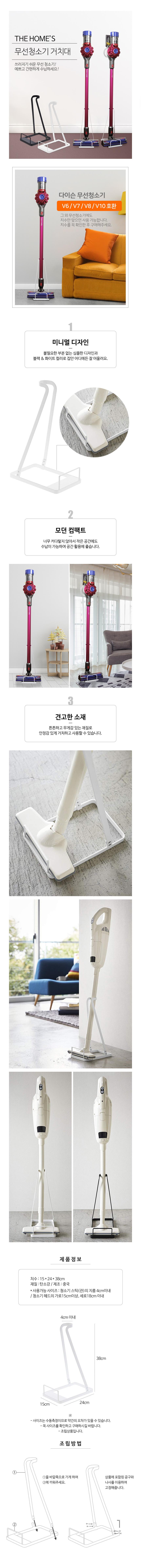 무선청소기 거치대 - 더홈스, 9,900원, 청소기, 청소기 소모품