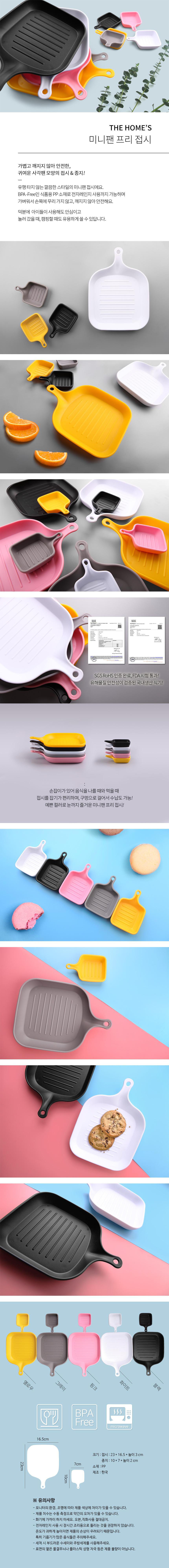 미니팬 프리 접시 /캠핑용/유아 식기/BPA-Free - 더홈스, 2,000원, 접시/찬기, 접시